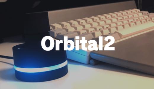 【Orbital2レビュー】動画編集者にとって買いなのか