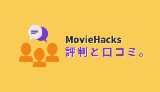 MovieHacksの評判と口コミ!動画編集で最速で稼ぐ方法