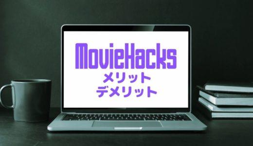 MovieHacksのデメリット&メリットについて解説してみた。