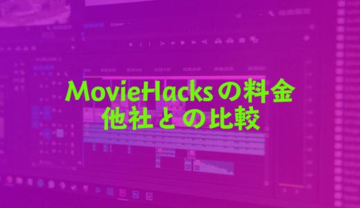 MovieHacksの料金と、他社との比較【割高って本当?】