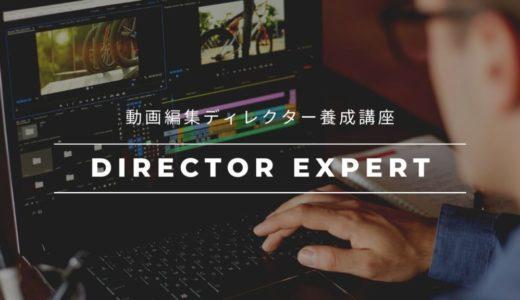 【Director Expert】動画編集ディレクターになる為のオンライン講座!
