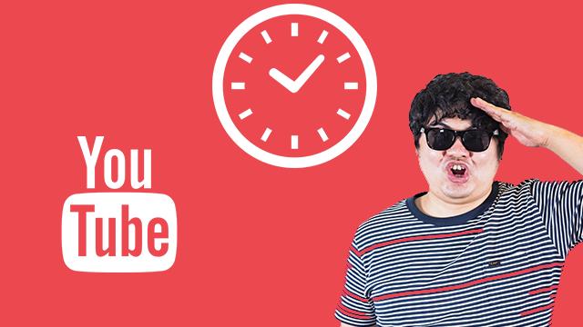 YouTubeにどれだけ依存しているか分かる機能がヤバい