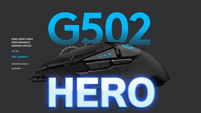 ロジクールから新ゲーミングマウスG502 HERO発表、っておい!