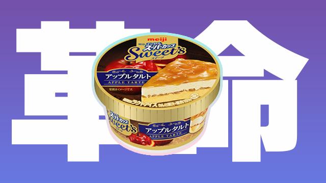 スーパーカップのアップルタルト味が革命的に美味いから食べて!