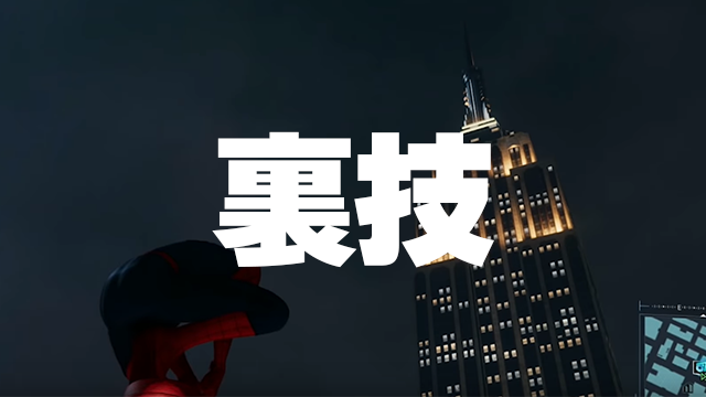 【裏技】スパイダーマンで経験値を無限に稼ぐ方法2選!