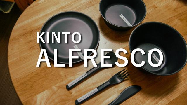 ミニマルデザインな食器『KINTO ALFRESCO』レビュー