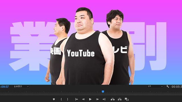 仕事用の動画編集ソフト7選!テレビ、YouTube、映画では何使ってるの?
