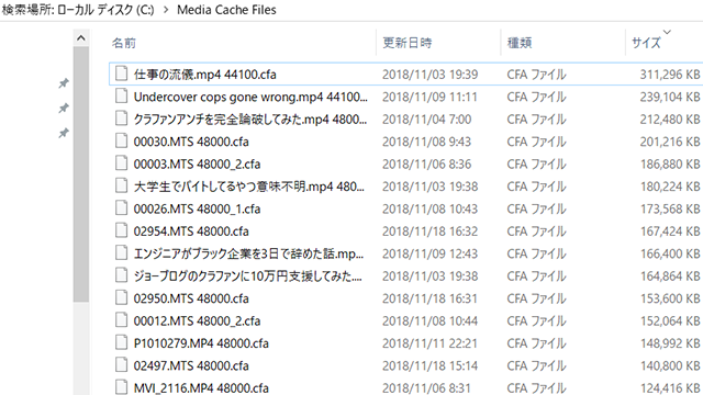 Adobe Media Cache Filesを開いたら出てきたファイル