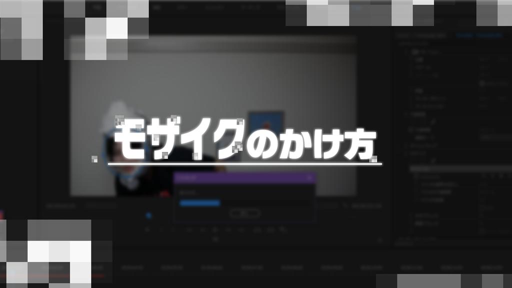 aviutl&Premiere Proでの動画編集でモザイクをかける手順を解説
