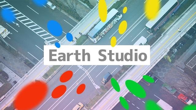 Google Earth Studioがヤバイ!衛星写真と3Dデータで疑似的空撮が可能に