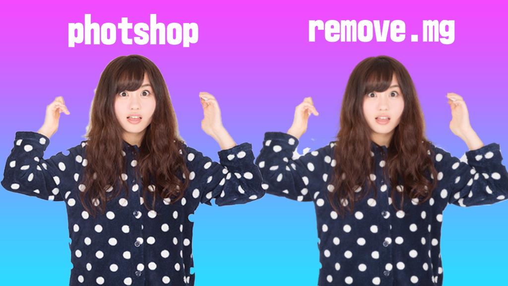 remove.mgとPhotoshopで同じ画像を切り抜いてみた