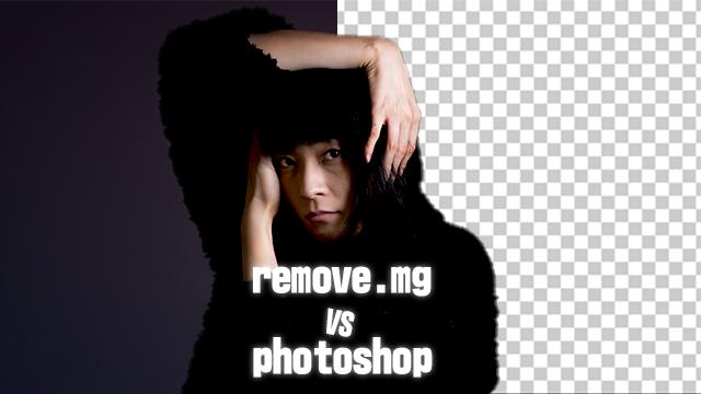 remove.bgがすごい!Photoshopと切抜き性能を比較してみた