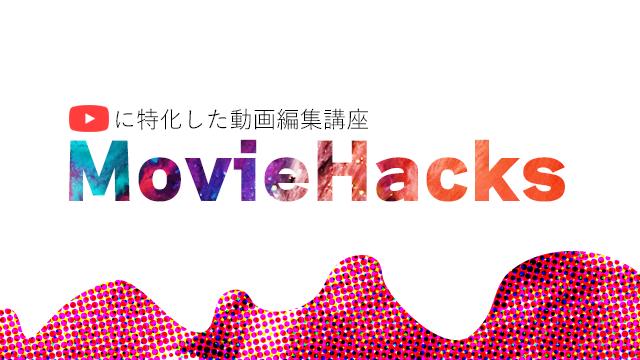 【MovieHacks】最短1カ月で学べるYouTubeに特化した動画編集講座!