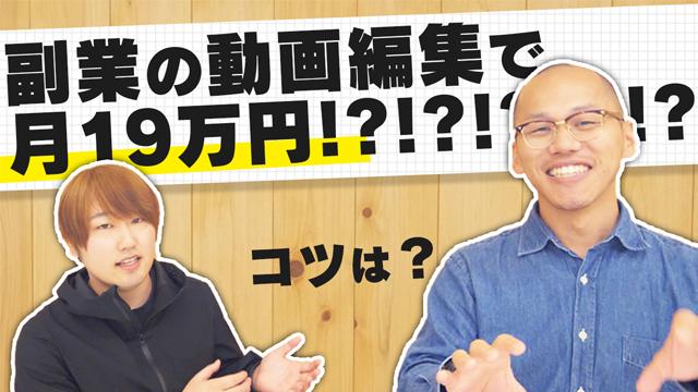 【副業】動画編集で月19万円稼ぐコツ【インタビュー】